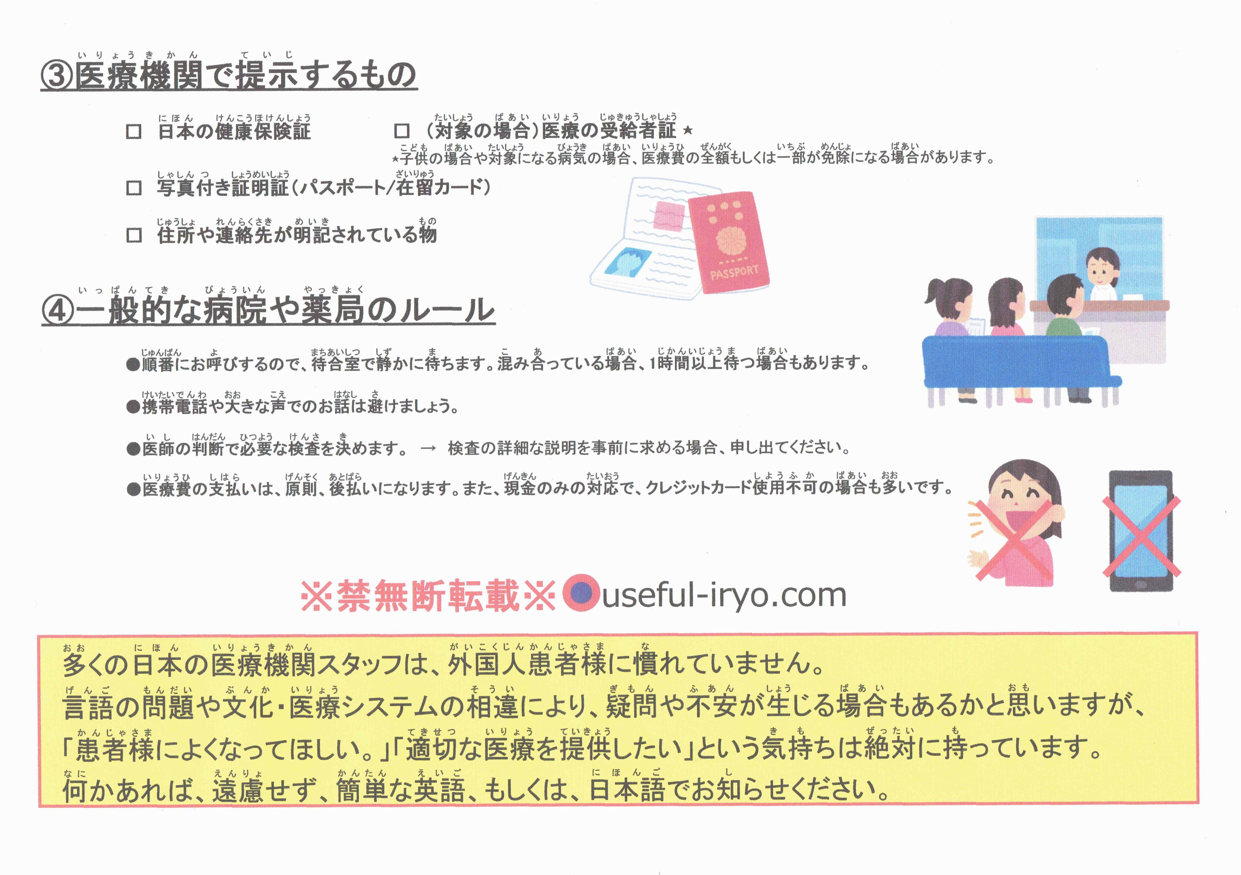 日本の医療システム(日本語2)