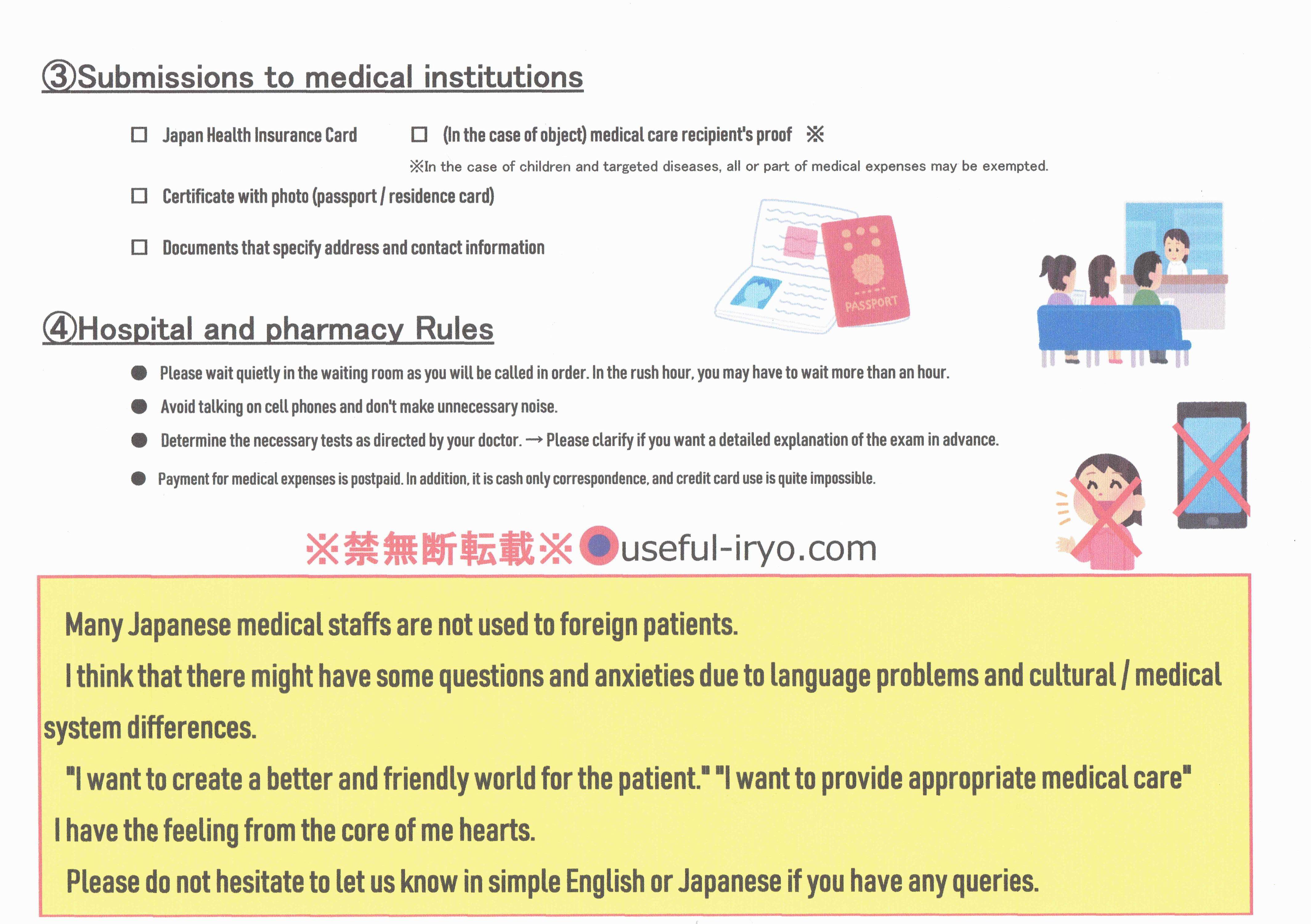 日本の医療システム(英語2)
