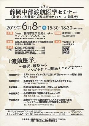静岡中部渡航医学セミナー