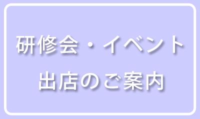 研修会・イベント出店のご案内