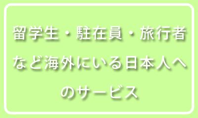 留学生・駐在員・旅行者など 海外にいる日本人へのサービス