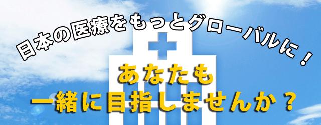 日本の医療のグローバル化を共に目指しませんか?