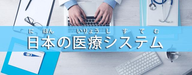 日本の医療システム